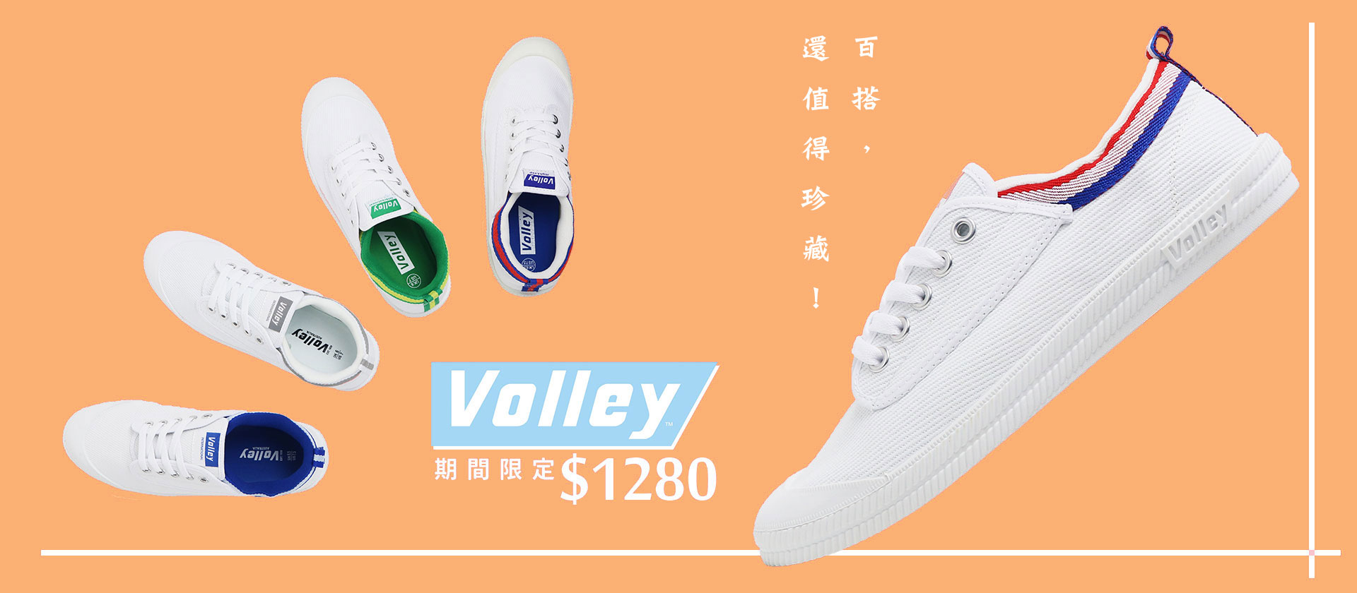get a pair of Volley for new year!